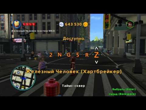 Читы, Коды для игры Lego Movie Videogame