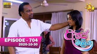 Ahas Maliga | Episode 704 | 2020-10-30 Thumbnail