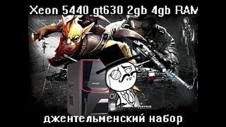 Xeon 5440 gt630 4gb RAM джентльменский набор студента