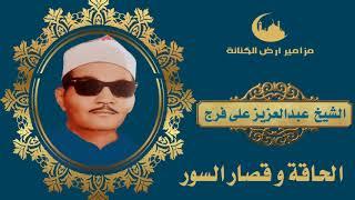 نادرة جديده للشيخ عبدالعزيز على فرج الحاقة و قصار السور