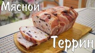 Террин мясной | Мясной хлеб | Закуска на праздничный стол