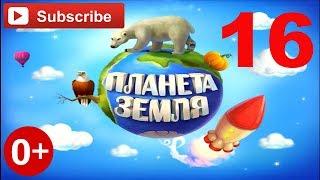 DiaFilm : Планете Земля мульт книга - Глава Антарктида.