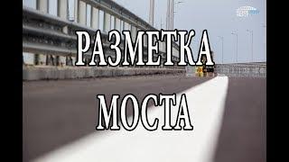 На Крымском мосту появилась дорожная разметка