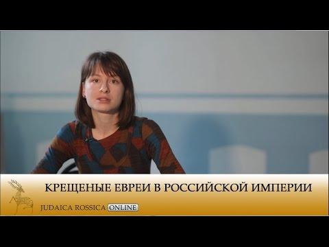 Виктория Герасимова. Крещеные евреи в Российской империи