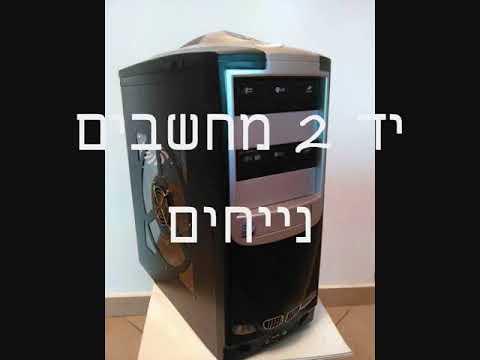 מעולה  מחשבים יד 2 למכירה - YouTube IW-94