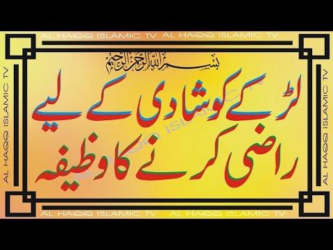 Psand ky larky sy shadi  krny  ka  Wazifa | Muhabbat ki Shadi | pasand ki shadi  Ka Wazifa  In Urdu thumbnail