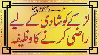 Psand Ky Larky Sy Shadi  Krny  Ka  Wazifa | Muhabbat Ki Shadi | Pasand Ki Shadi  Ka Wazifa  In Urdu