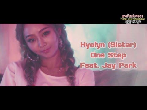 [KARAOKE/THAISUB] 효린_Hyolyn (Sistar) - One Step Feat. Jay Park