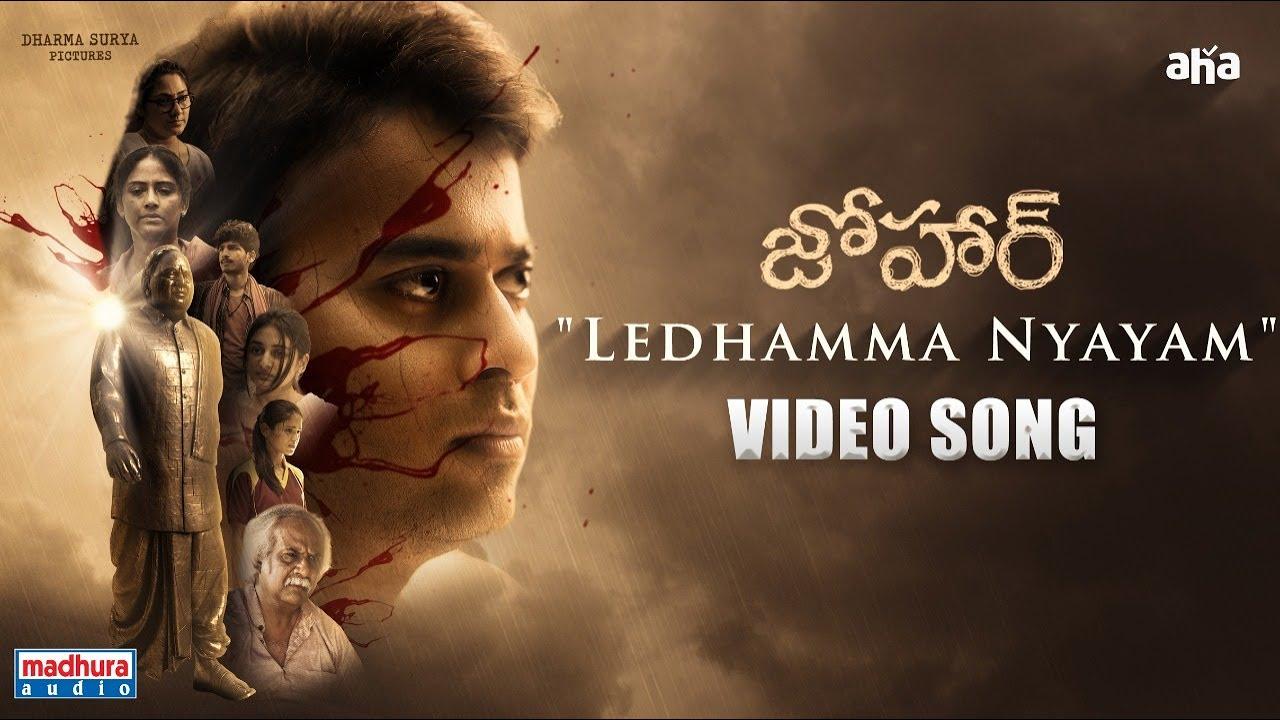 Ledhamma Nyayam Video Song From Johaar | Kaala Bhairava | Priyadarshan | Teja Marni | Madhura Audio