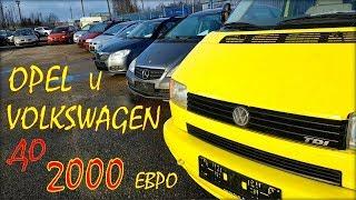 Opel и Volkswagen, авто из Литвы, подборка до 2000 евро.