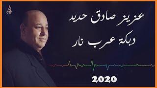 عزيز صادق حديد || دبكات عرب نار 2020 || Aziz Sadek Haded Dbkat