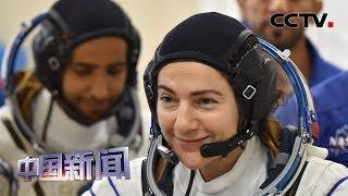 [中国新闻] 史上首次全女性宇航员太空行走将于18日进行 | CCTV中文国际