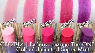 СВОТЧИ МАТОВАЯ ПОМАДА The ONE Colour Unlimited Super Matte Орифлэйм
