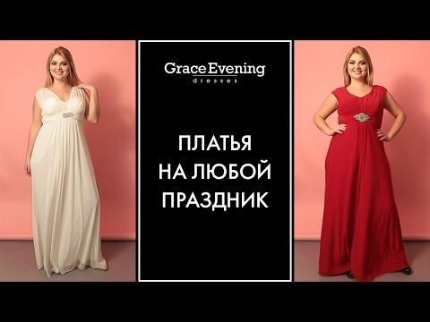 Нарядные платья для полных девушек и женщин фото