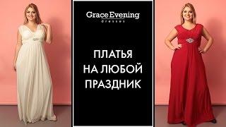 Выпускные платья для полных девушек👗Красивые платья на выпускной фото