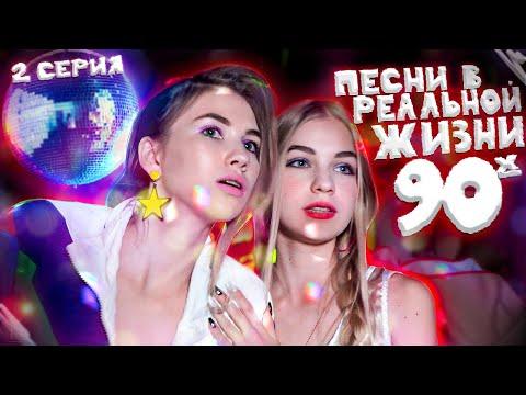 ПЕСНИ В РЕАЛЬНОЙ ЖИЗНИ 90х | 2 серия