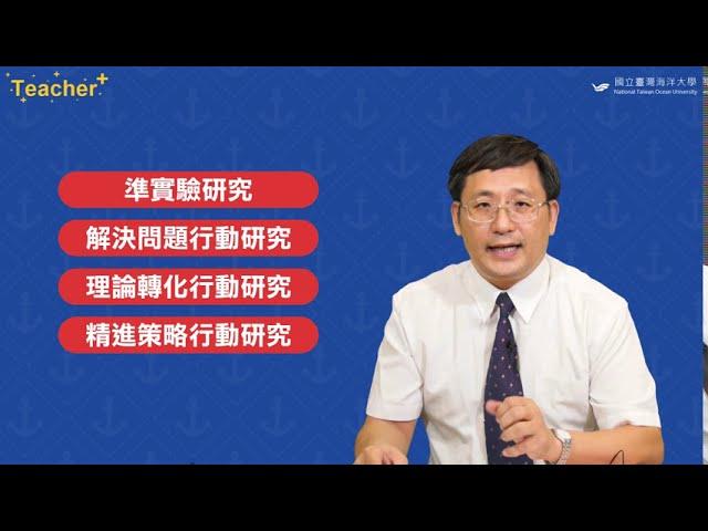 【Teacher+】教育研究的理念與類型 | 許籐繼  副教授