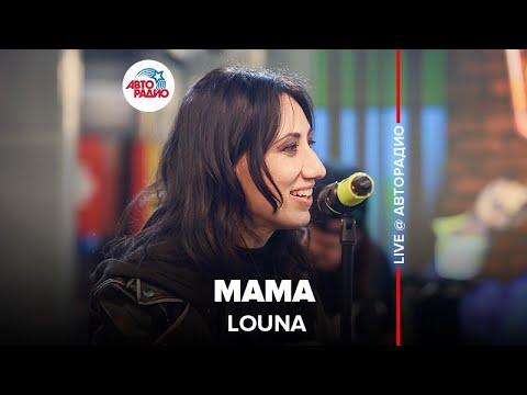 🅰️ Louna - Мама (LIVE @ Авторадио)