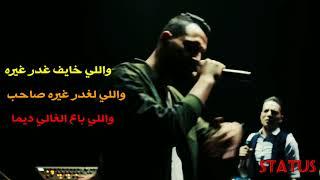 """الدنيا """" زاب ثروات & طارق الشيخ رووووووعه الدنيا شله من الصحاب 👍👊😍 من STATUS"""