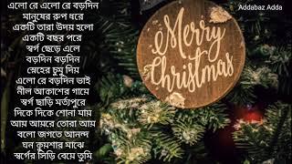 Top 15 Bengali Christmas songs. বড়দিনের গানের অ্যালবাম । Merry Christmas!!