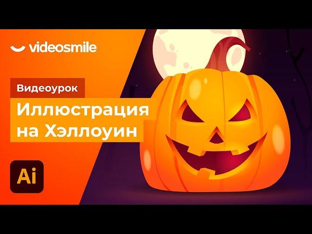 Иллюстрация на Хэллоуин в Adobe Illustrator