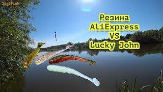 силиконовые приманки с AliExpress против Lucky John