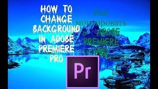 Урок по Adobe Premiere Pro: как правильно заменять хромакей(зеленый фон)