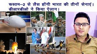 top 4 रूस्तम 2 से लैस होंगी अब भारत की तीनों सेनाएं। डीआरडीओ defense news in hindi