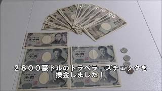 【資産運用】 2800豪ドル分のトラベラーズチェックを換金してみた!