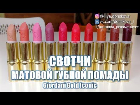 СВОТЧИ МАТОВОЙ ГУБНОЙ ПОМАДЫ Giordani Gold Iconic | Oriflame 2020