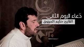 دعاء اليوم الثاني l القارئ عبد الحكيم المرزوق