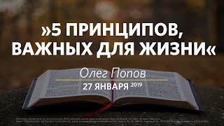5 принципов, важных для жизни / Олег Попов / Церковь Слово жизни Москва. / 27 января 2019