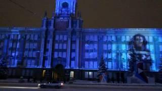 Екатеринбург,световое шоу,Ёлка