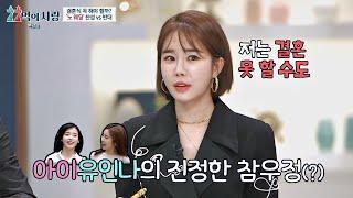 유인나(Yoo In Na)는 결혼 못 할 수도 있다고? #아이유인나 #찐우정 77억의 사랑(77love) 3회