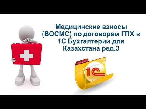 Медицинские взносы (ВОСМС) по ДГПХ в 1С Бухгалтерии для Казахстана ред.3