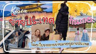 ย้ายประเทศกันเถอะ !!  ได้อะไรจากการย้ายมาอยู่ต่างแดน?? เกาหลีมีอะไรดี??