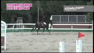 黒須成美 Narumi.Kurosu 近代五種 2010全日本選手権 1/3