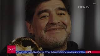 Ειδήσεις Βραδινό Δελτίο   Ντιέγκο Μαραντόνα - Η ζωή ενός θρύλου   26/11/2020