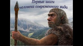 Первые шаги человека современного вида