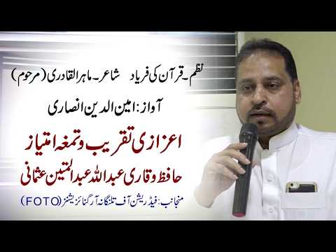 Quran ki Faryad by Maher al Qadri Voice Janab Ameenuddin Ansari