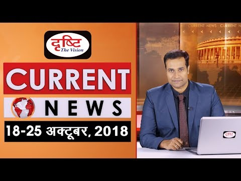 Current News Bulletin for IAS/PCS - (18th - 25th Oct, 2018)