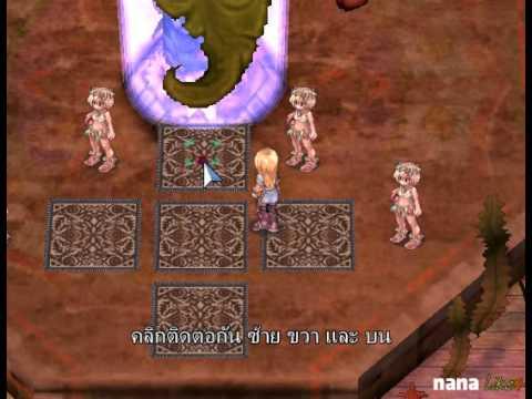 Nanaonline : สเต็ปคลิกเปลี่ยนอาชีพ Dancer