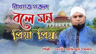 Bole Mon Priya Priya - Md Azizul Islam Bangla Gojol