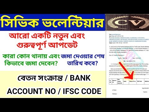 CIVIC VOLUNTEER NEWS TODAY।।বেতন সংক্রান্ত।BANK AC NO।IFSC CODE।। UPDATE