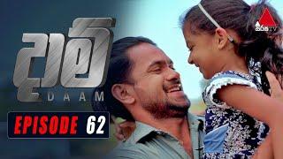 Daam (දාම්) | Episode 62 | 16th March 2021 |  @Sirasa TV Thumbnail