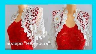 """Болеро """"Нежность""""крючком .Bolero crocheted (В №49)"""