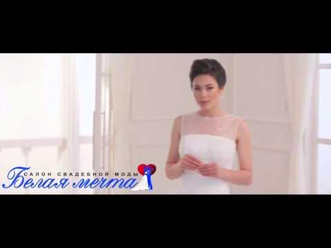 Свадебный салон Челябинск