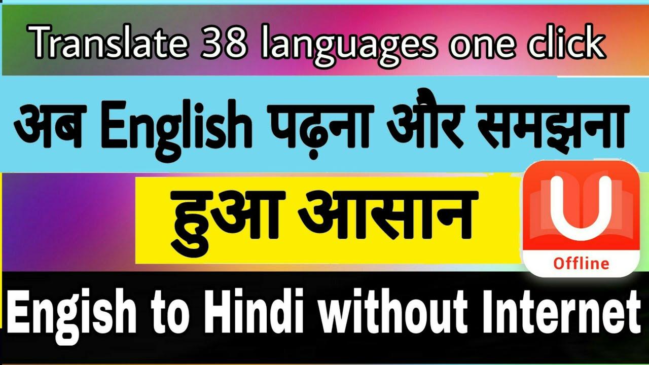 English To Hindi Translation Offline App U-Dictionary