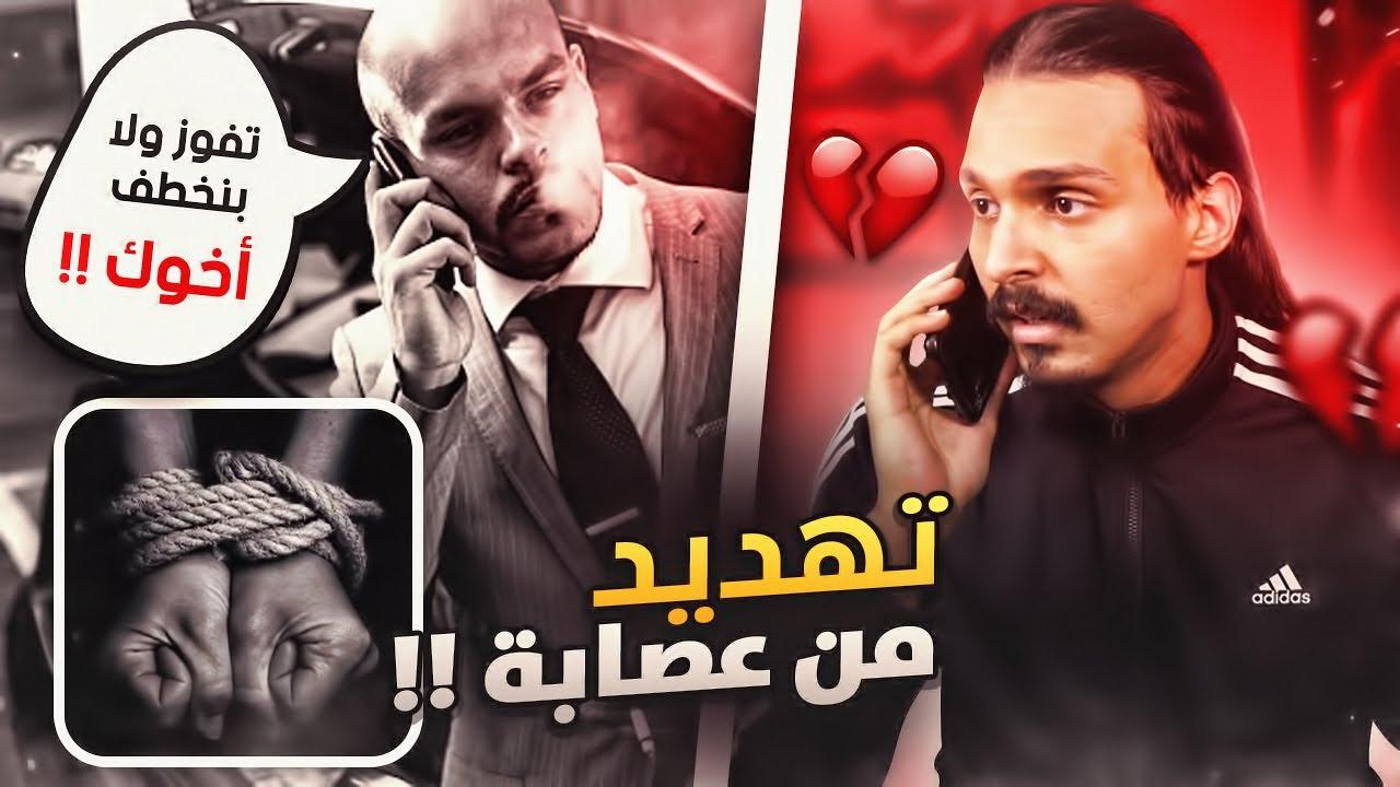 تهديد من عصابه بسبب ارسنال 😰! (هددو اخوي الصغير😭)  ((مهنه مدرب)) / Fifa21