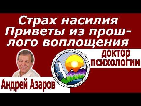 Нет чувства безопасности Постоянное чувство страха Эзотерика и самопознание Андрей Азаров